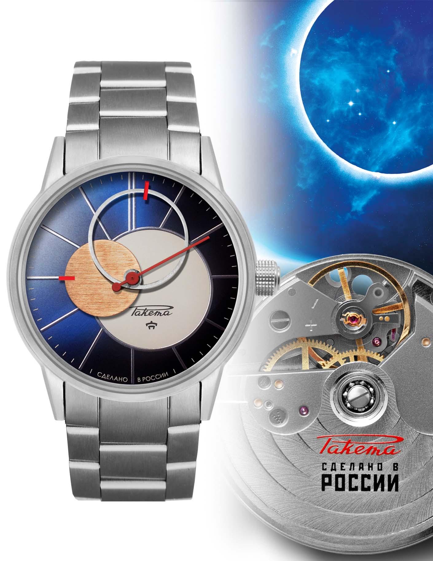 Ракета «Коперник» 0231