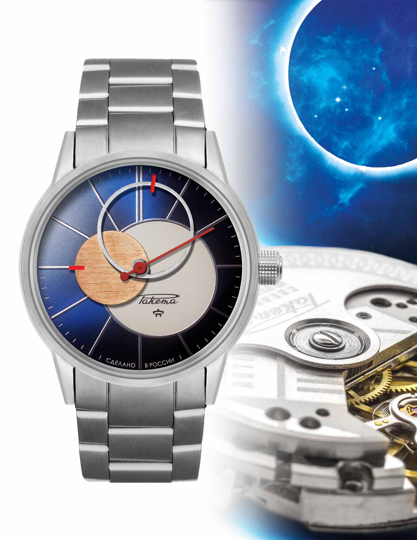 "Raketa ""Copernic"" 0231"