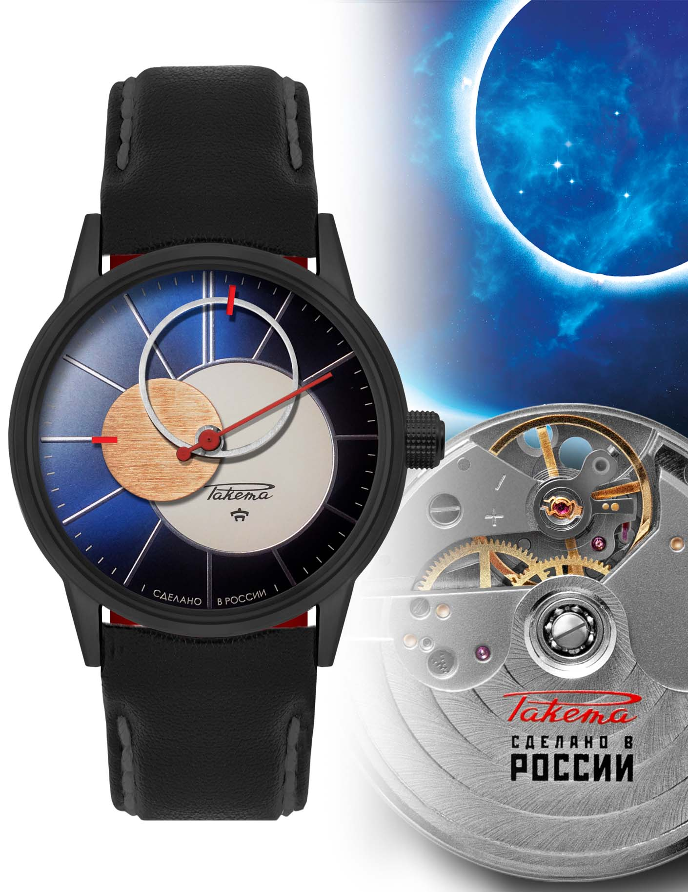 "Raketa ""Copernic"" 0232"