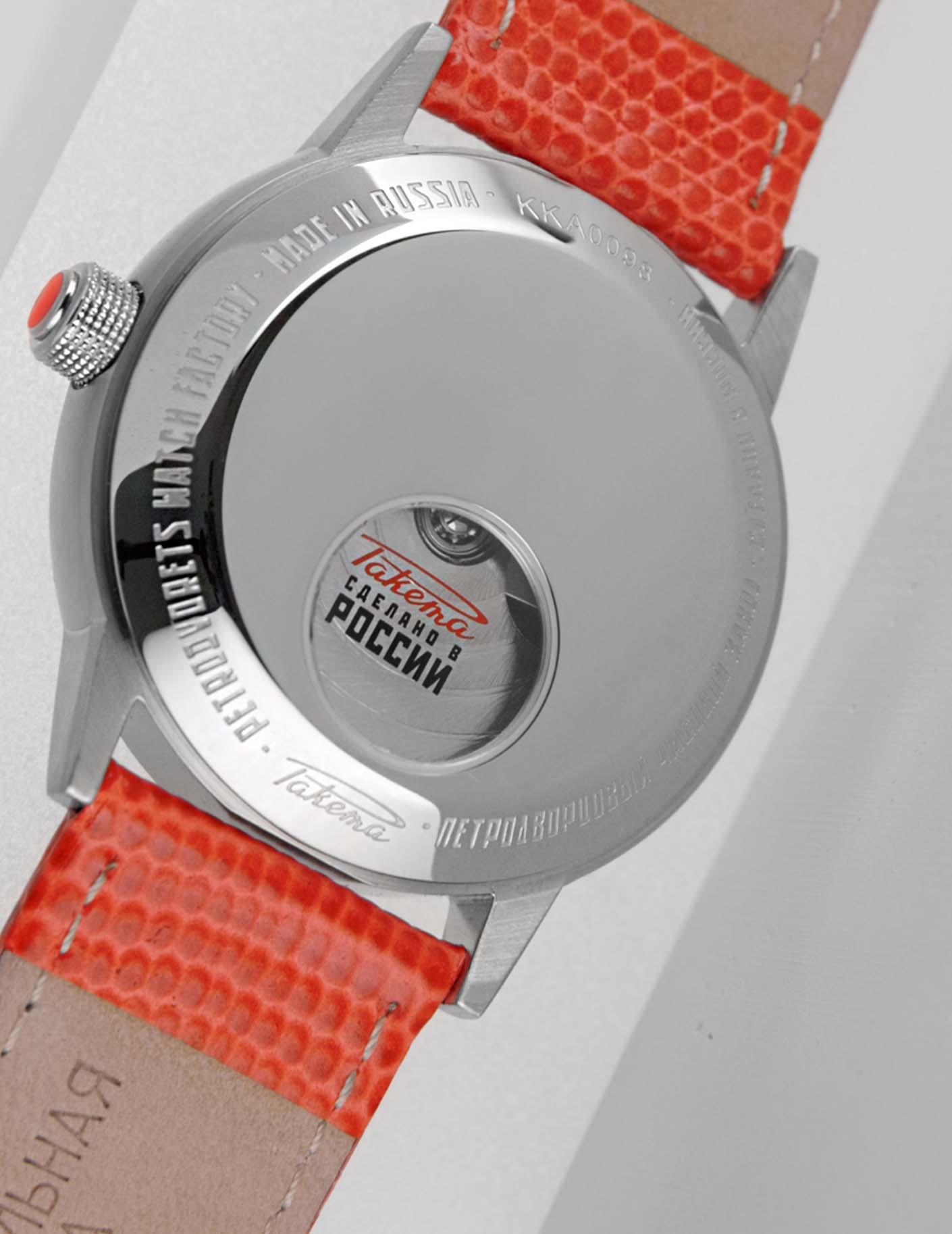 """Raketa """"Avant-garde"""" 0226"""