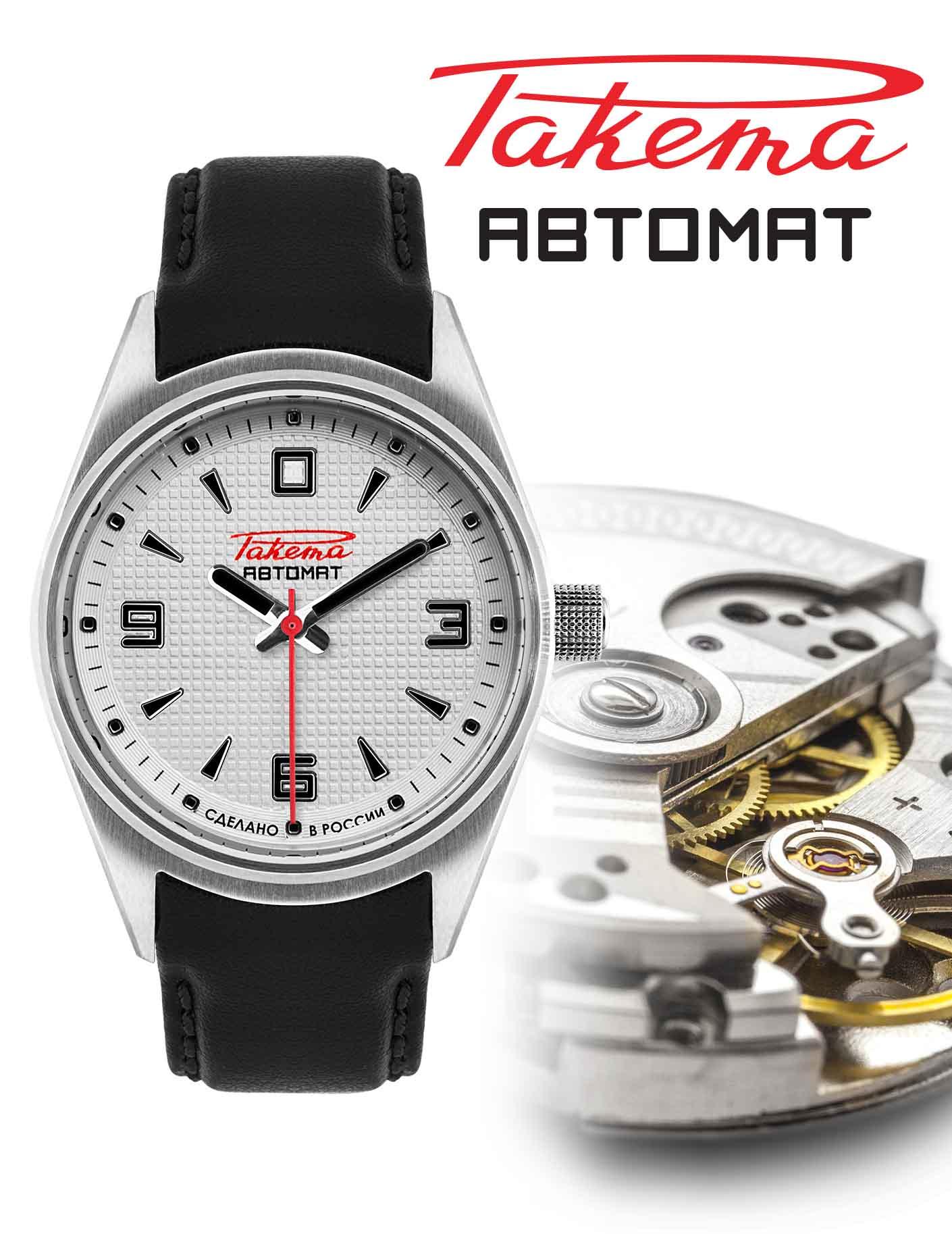 "Raketa ""Classic Avtomat"" 0249"