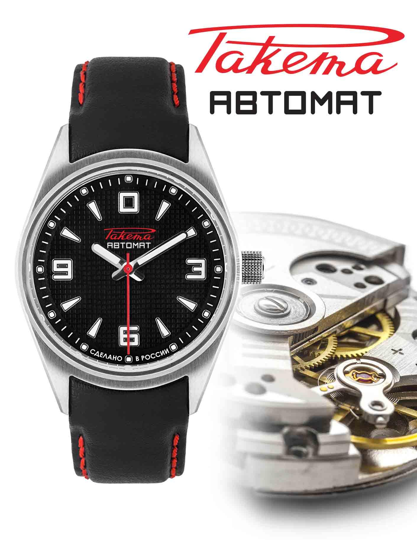 Raketa «Petrodvorets Classic Avtomat» 0219