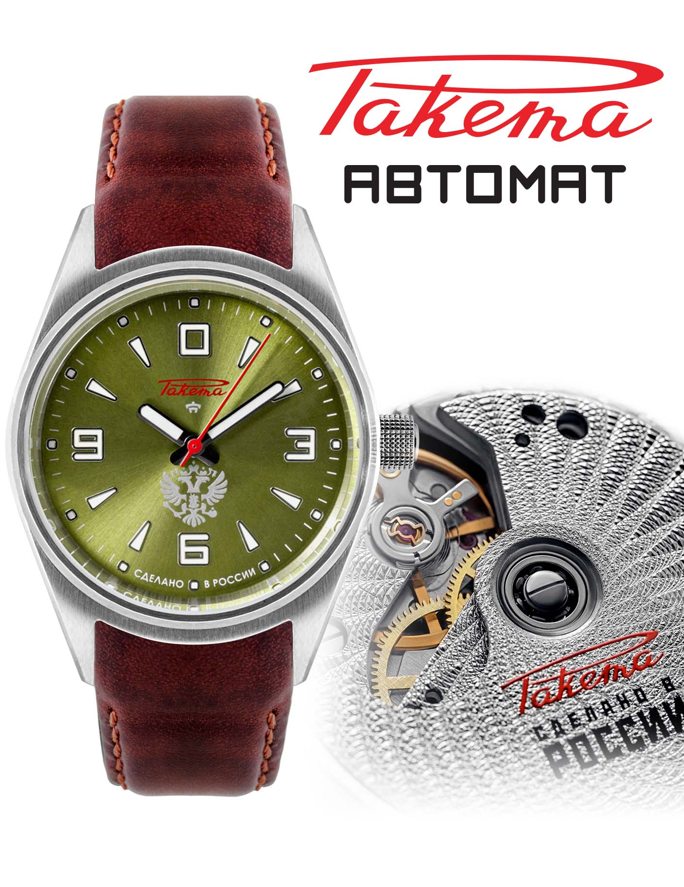 "Raketa ""Classic Avtomat"" 0217"