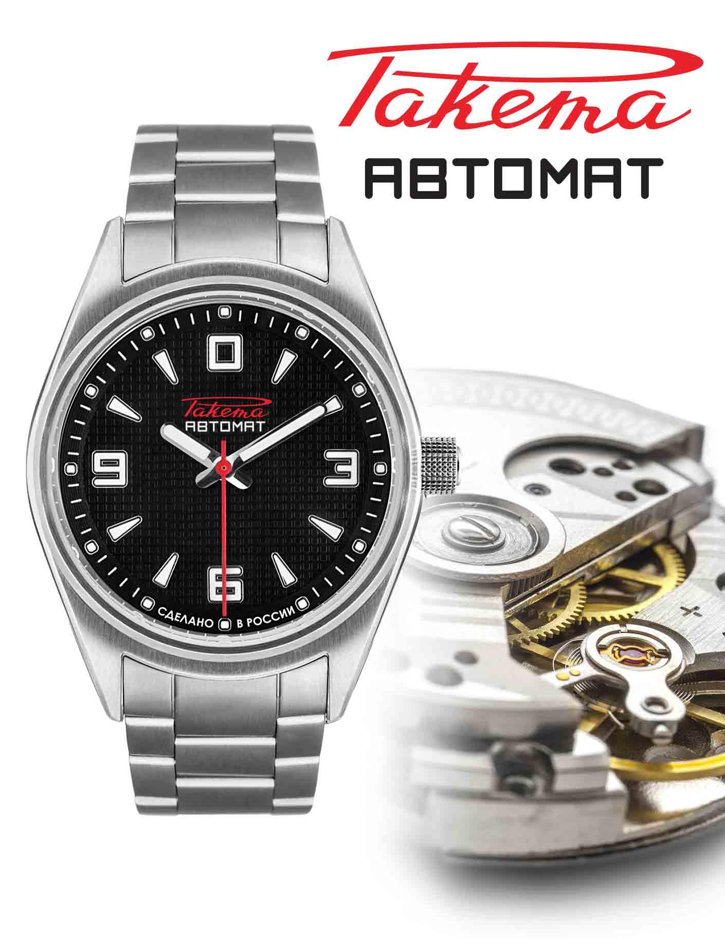 "Raketa ""Classic Avtomat"" 0251"