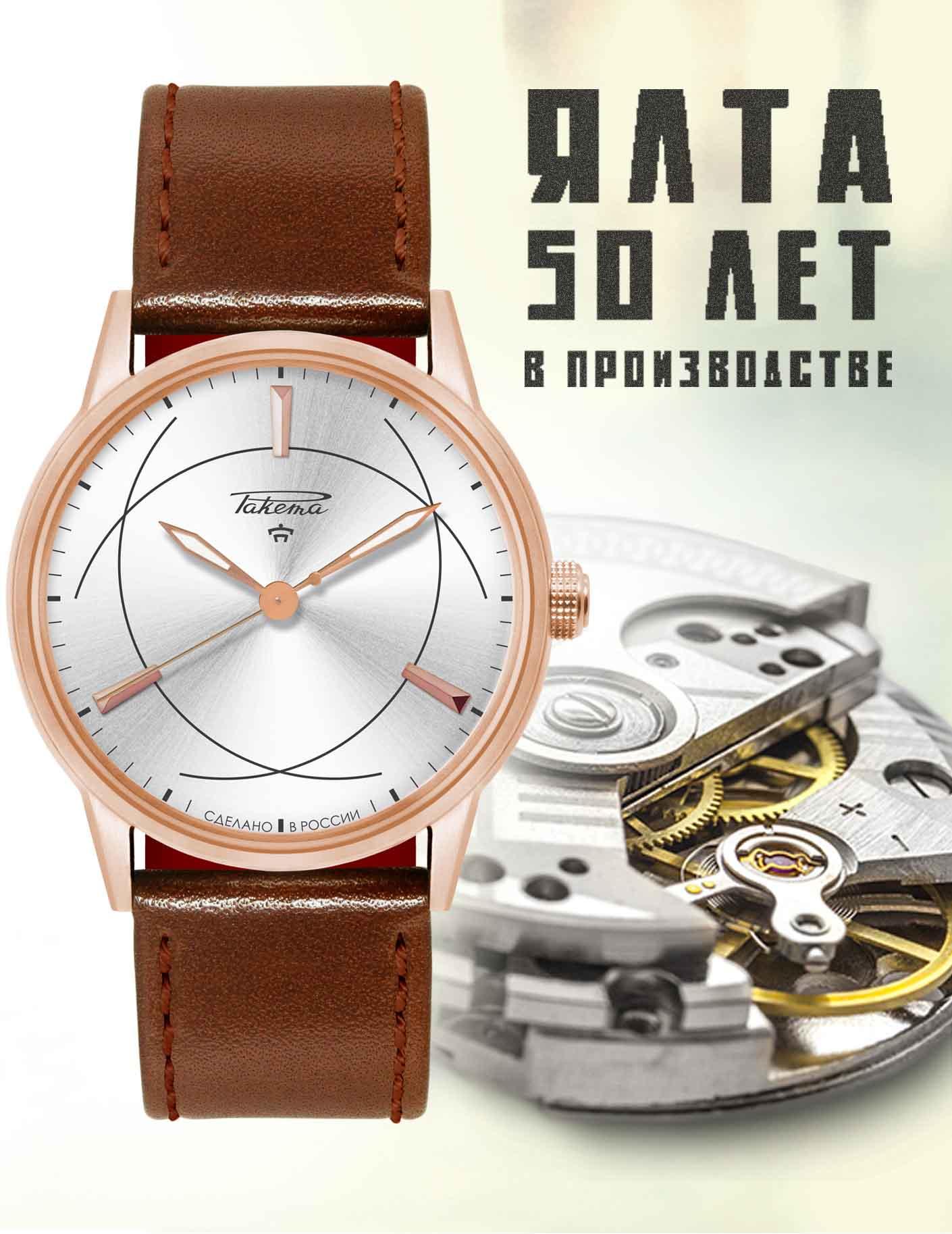 """Raketa """"Yalta"""" 0221"""
