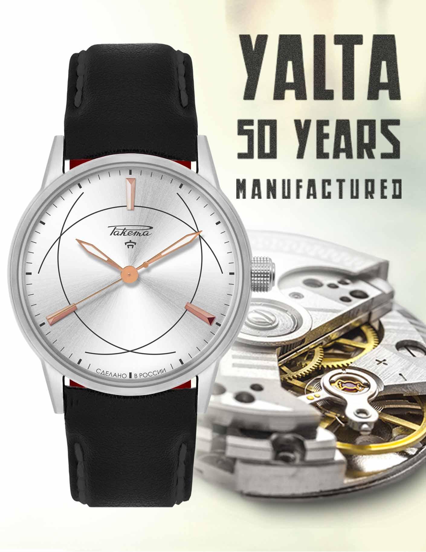 """Raketa """"Yalta"""" 0222"""