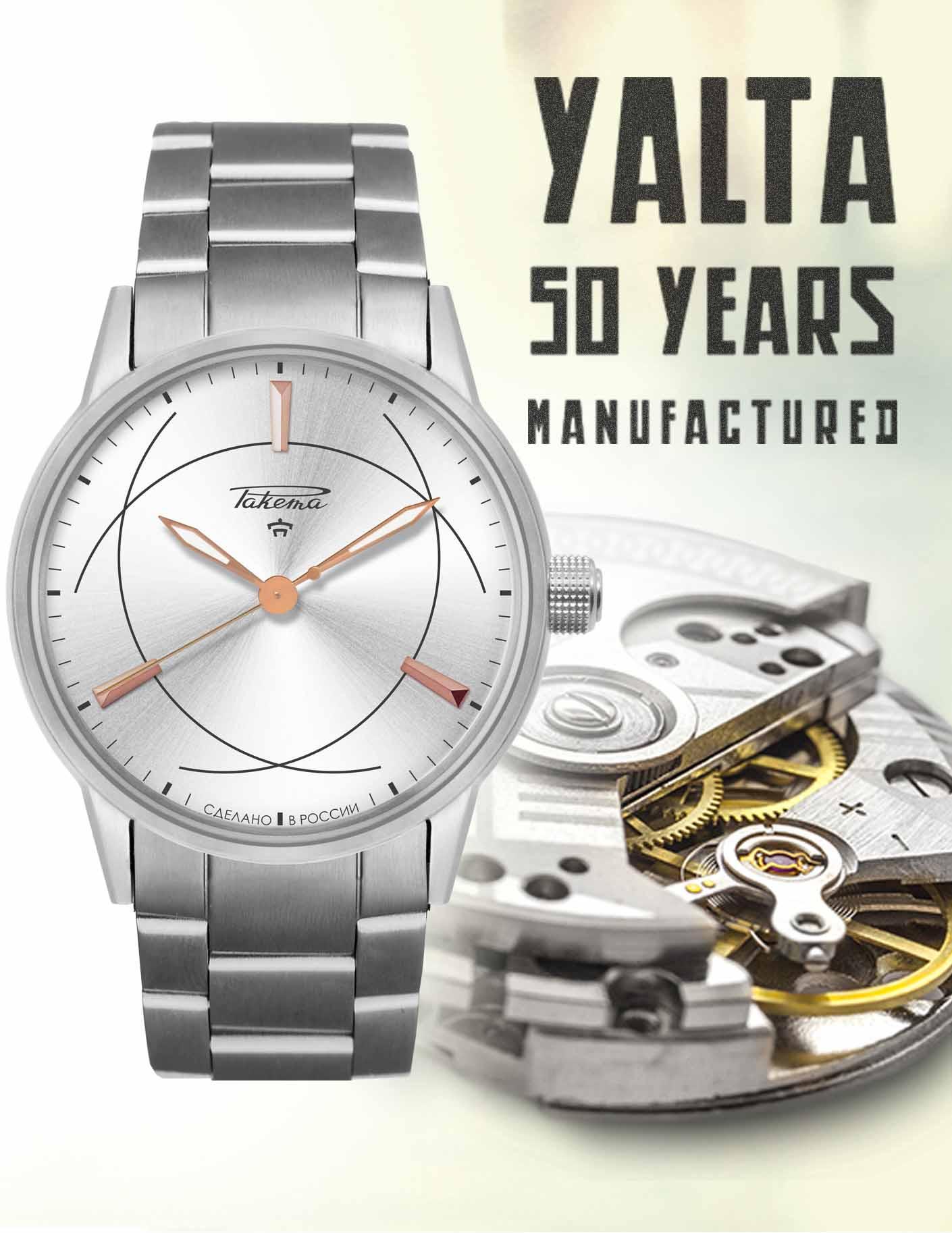 """Raketa """"Yalta"""" 0233"""