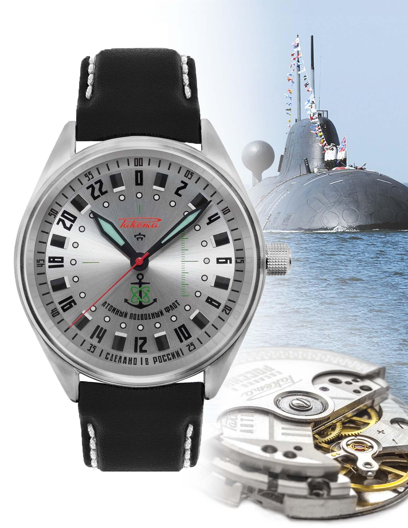 """Raketa """"Submariner"""" 0166"""