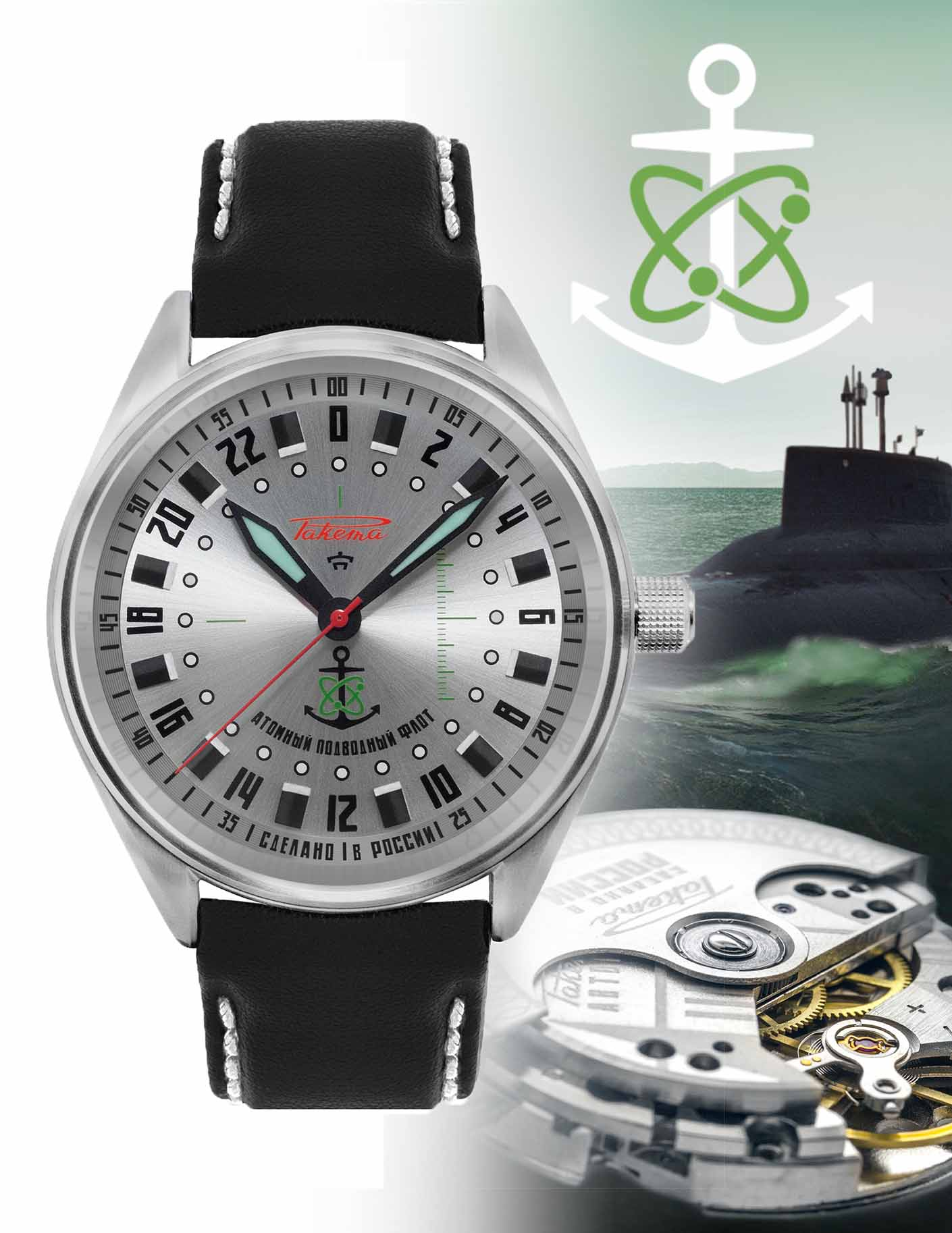 "Raketa ""Submariner"" 0166"