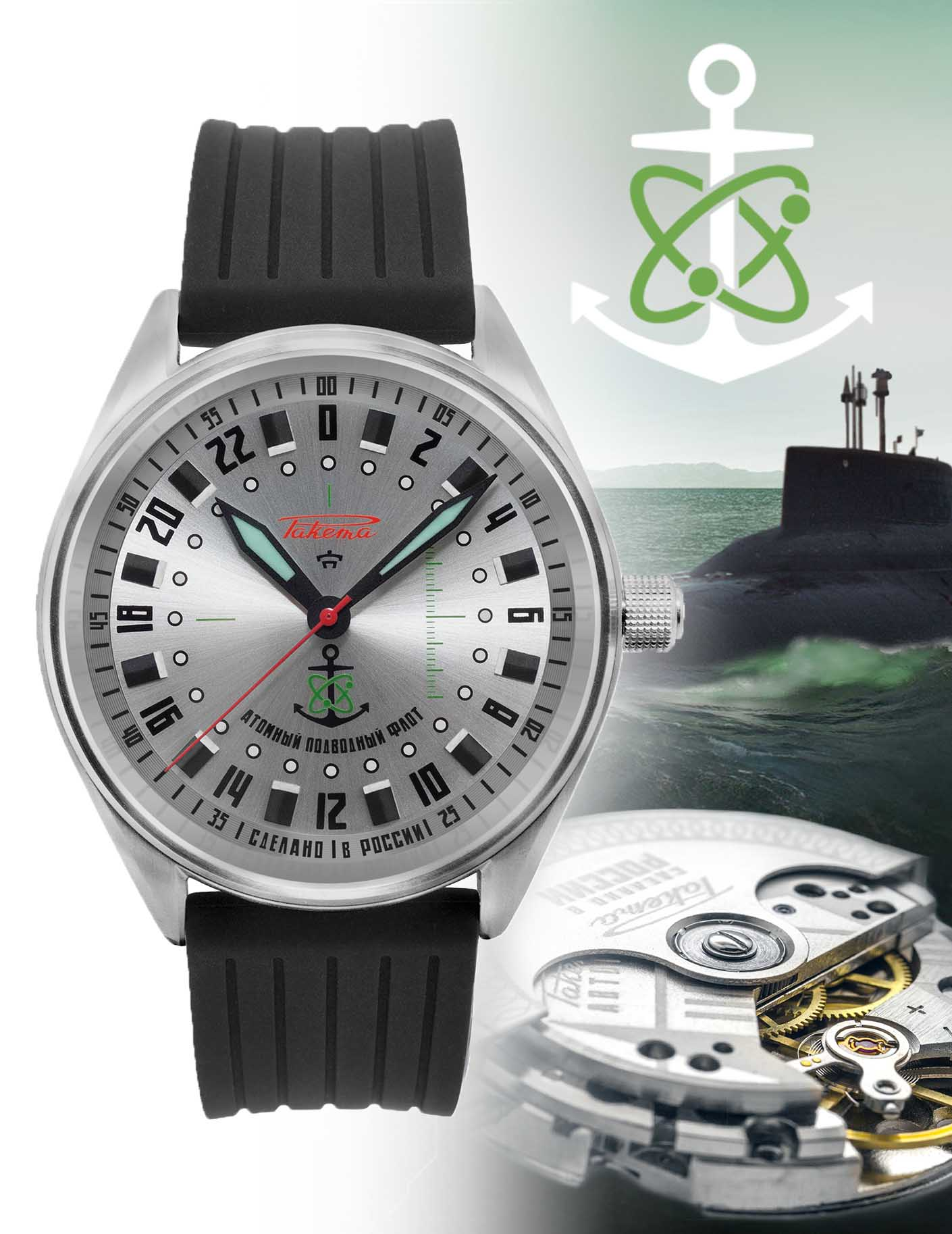 "Raketa ""Submariner"" 0167"