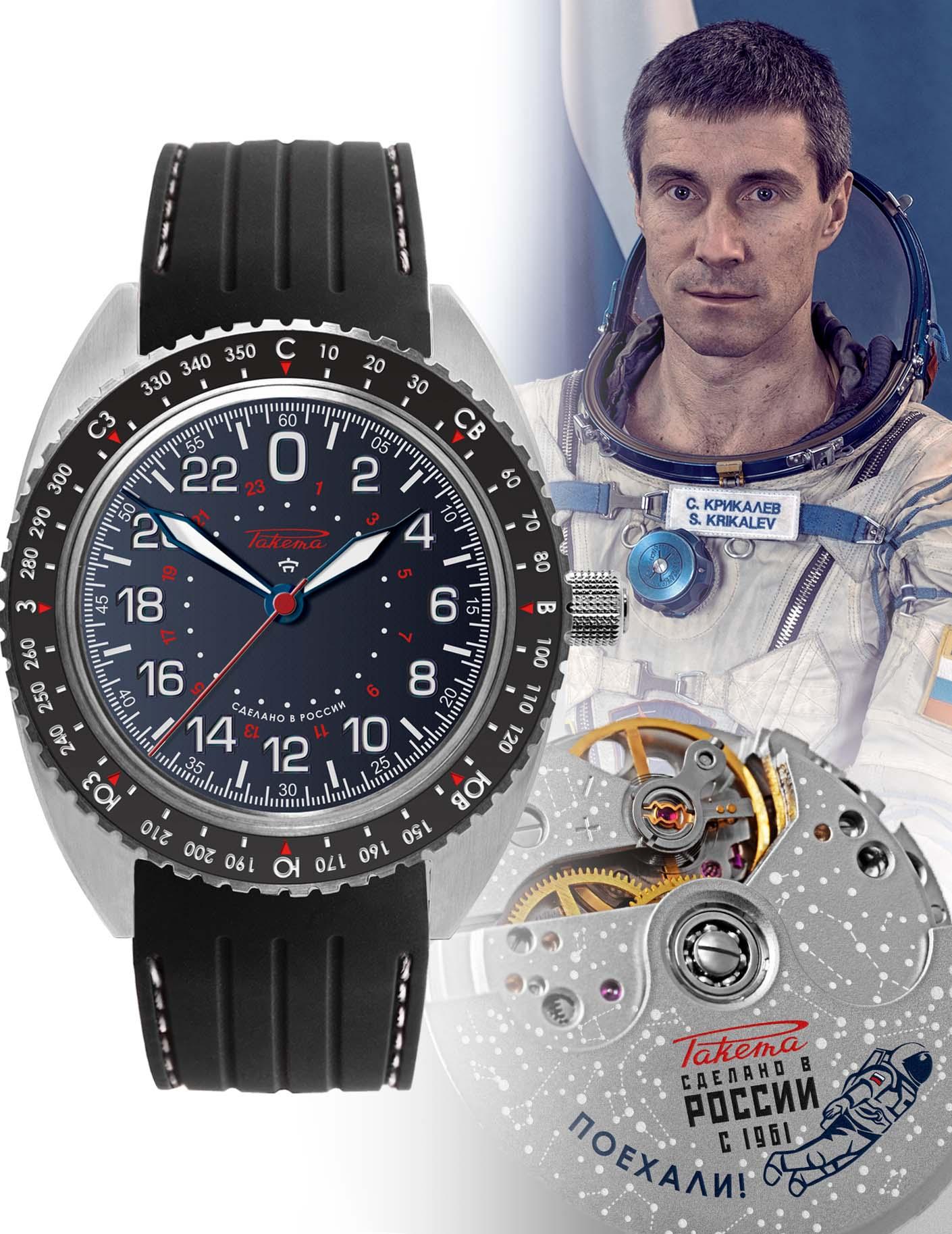 "Raketa ""Baikonur"" 0245"