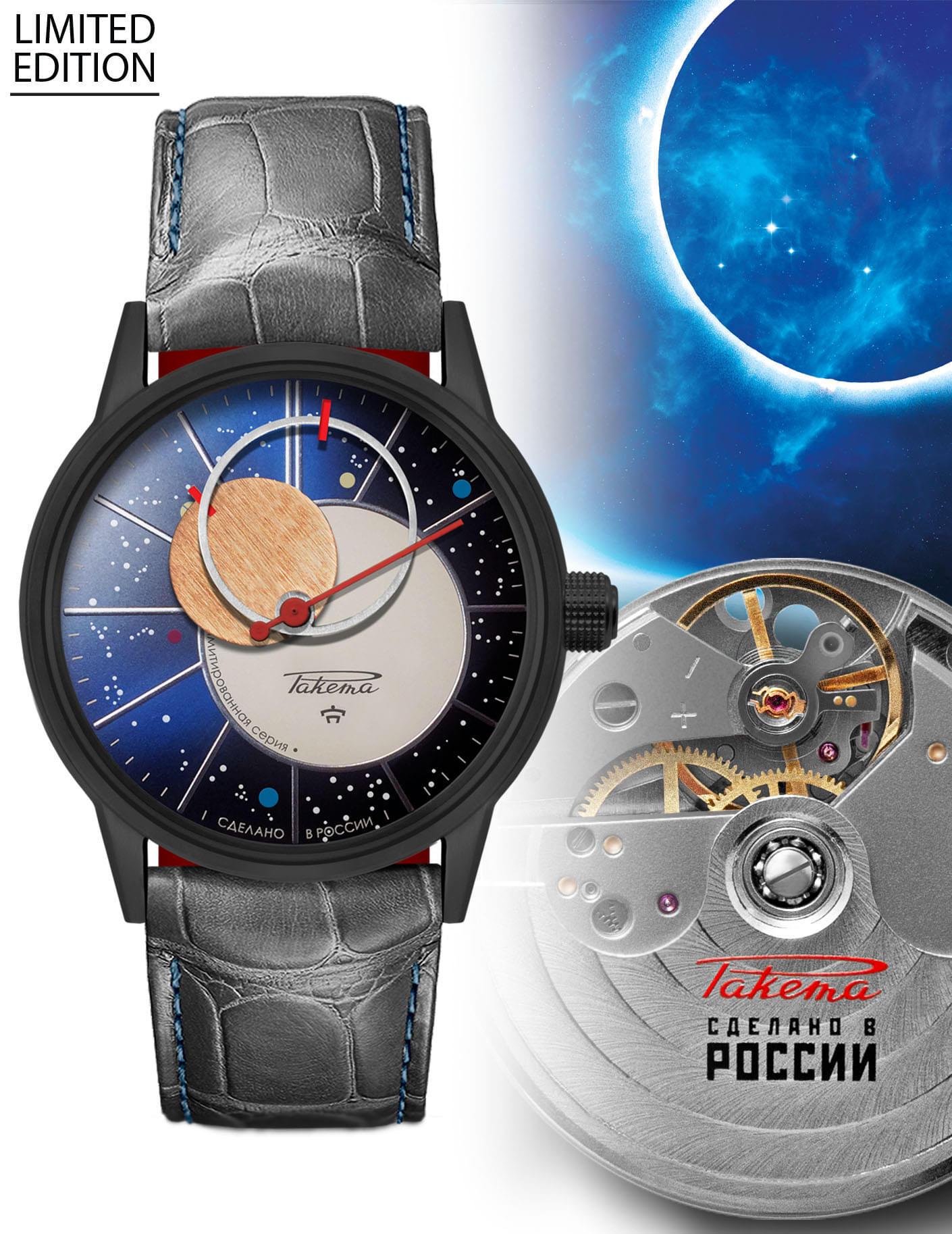 Ракета стоимость коперник часы часов украина скупка