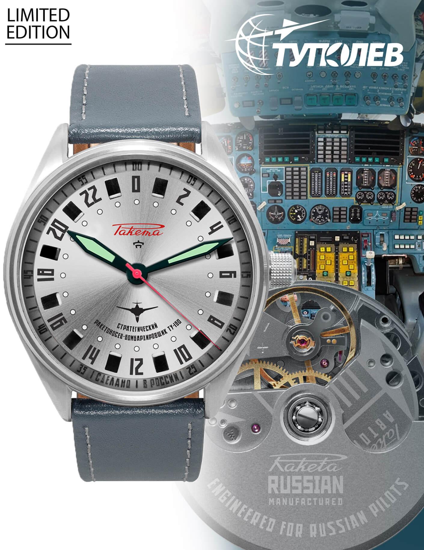 Стоимость ракета механические часы на москве час такси стоимость в