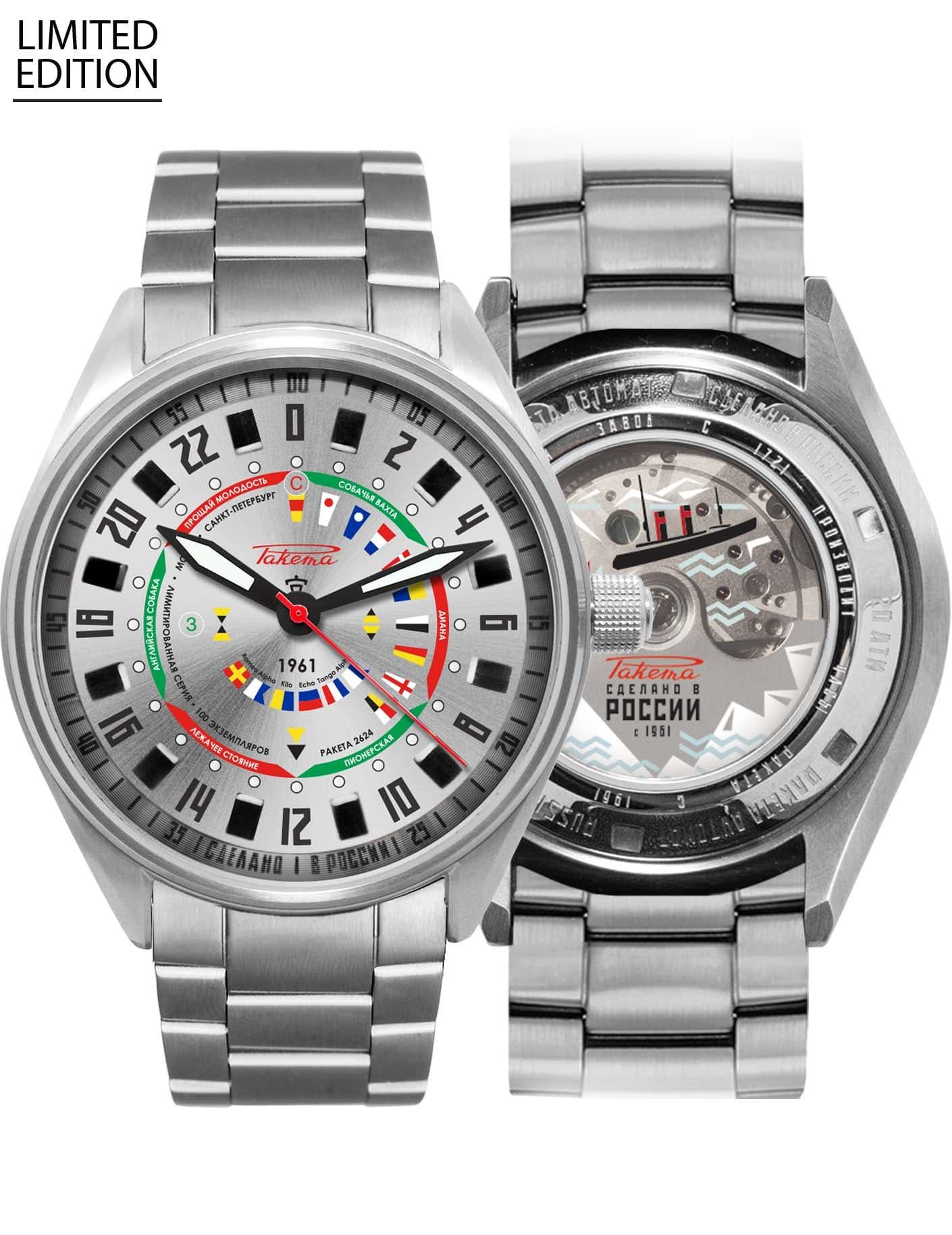 Часов ракета 1961 стоимость продам часы антиквариат