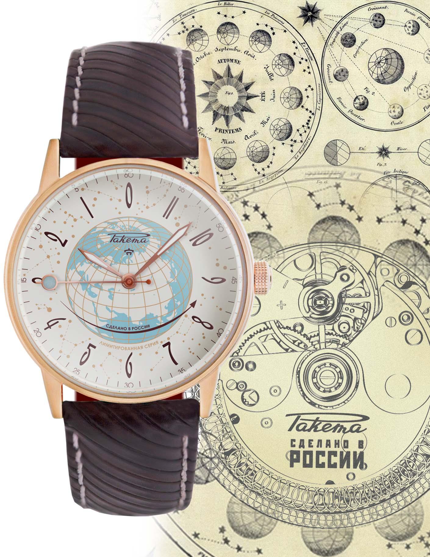 """Raketa """"Russian code"""" 0224"""