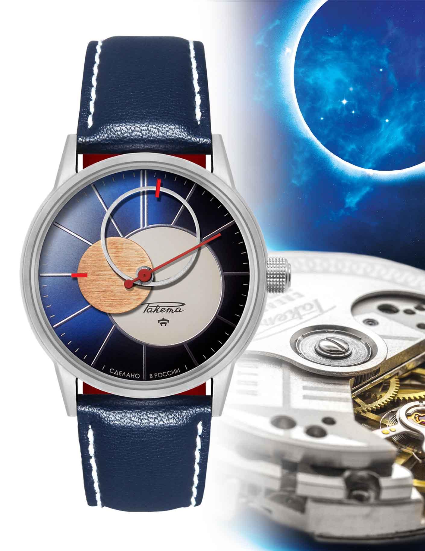 Ракета «Коперник» 0230