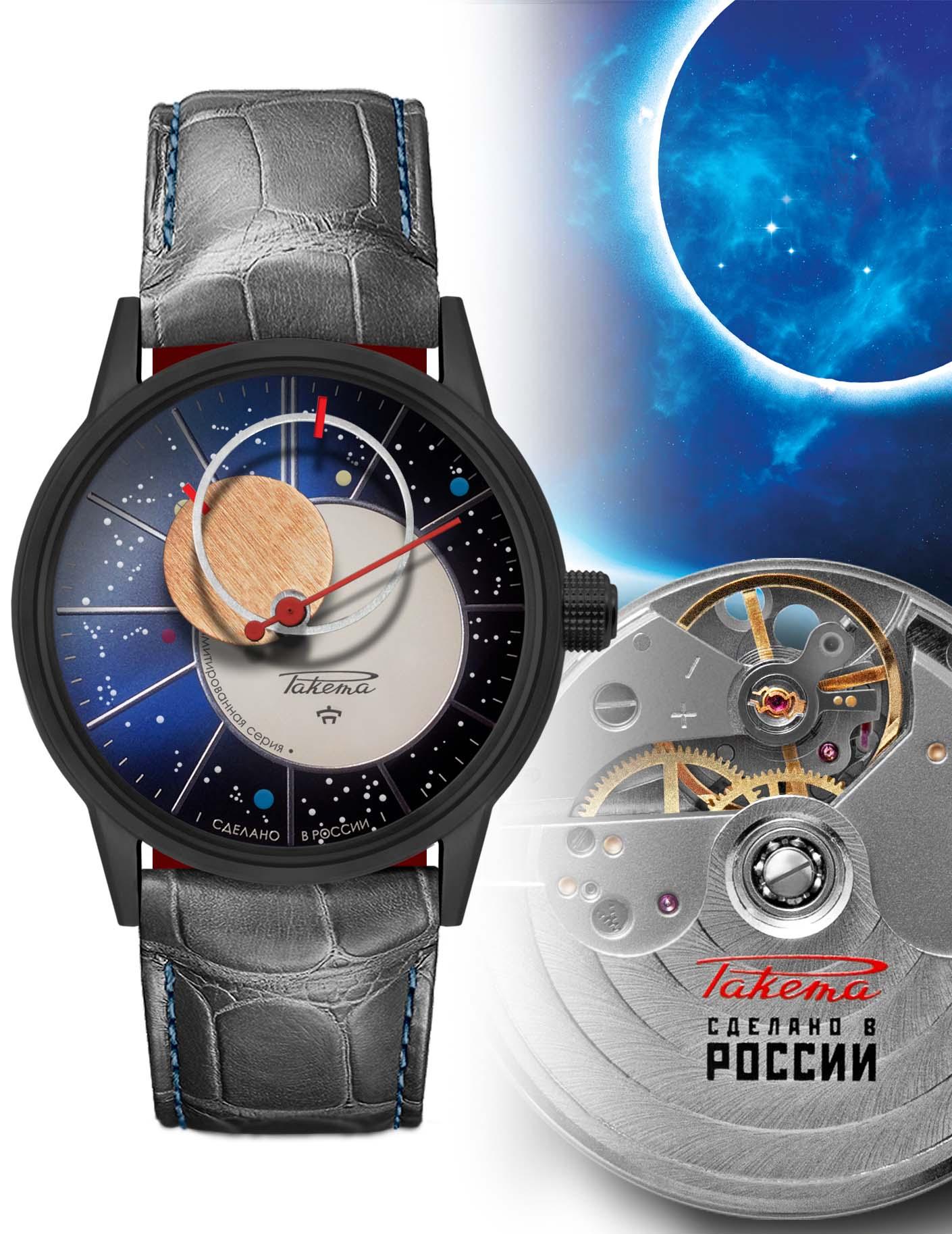 "Raketa ""Copernic"" 0265"