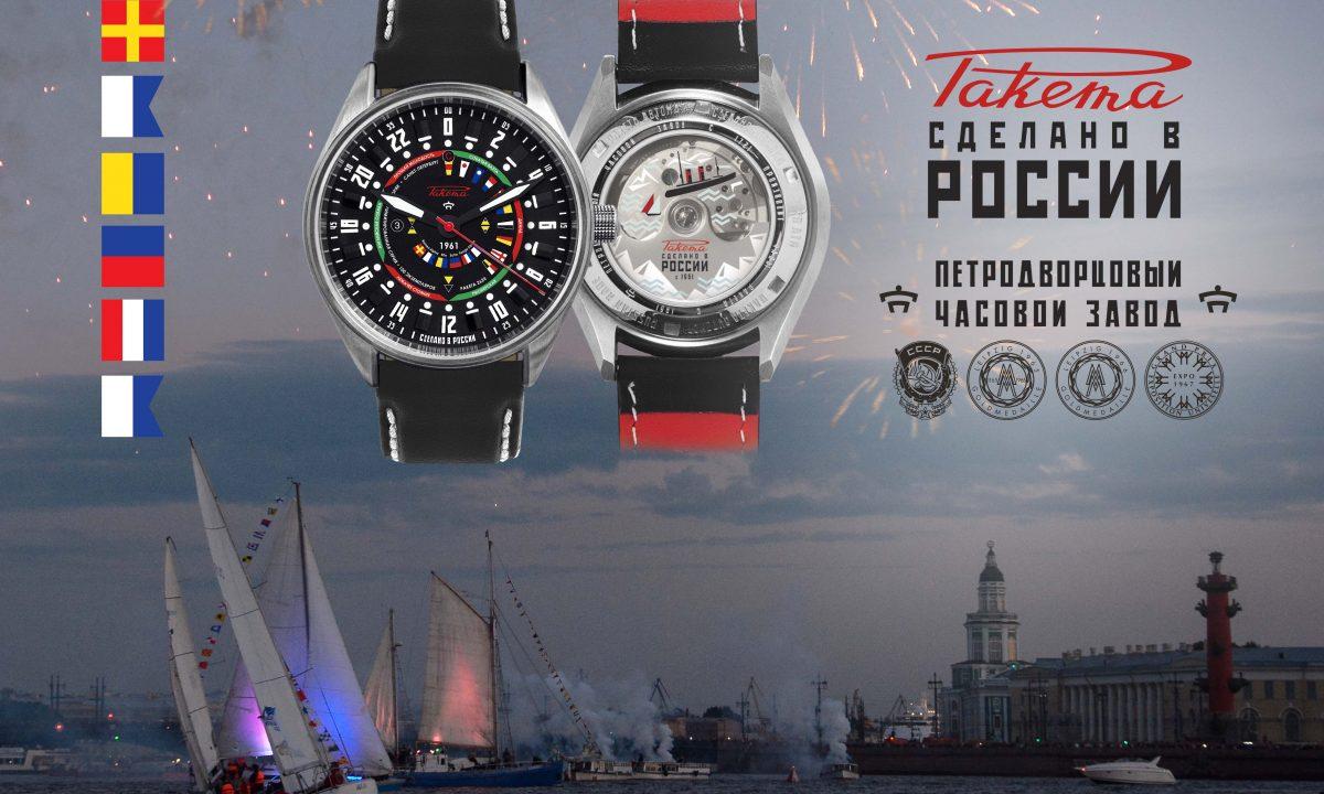 2018 Raketa watches seaman