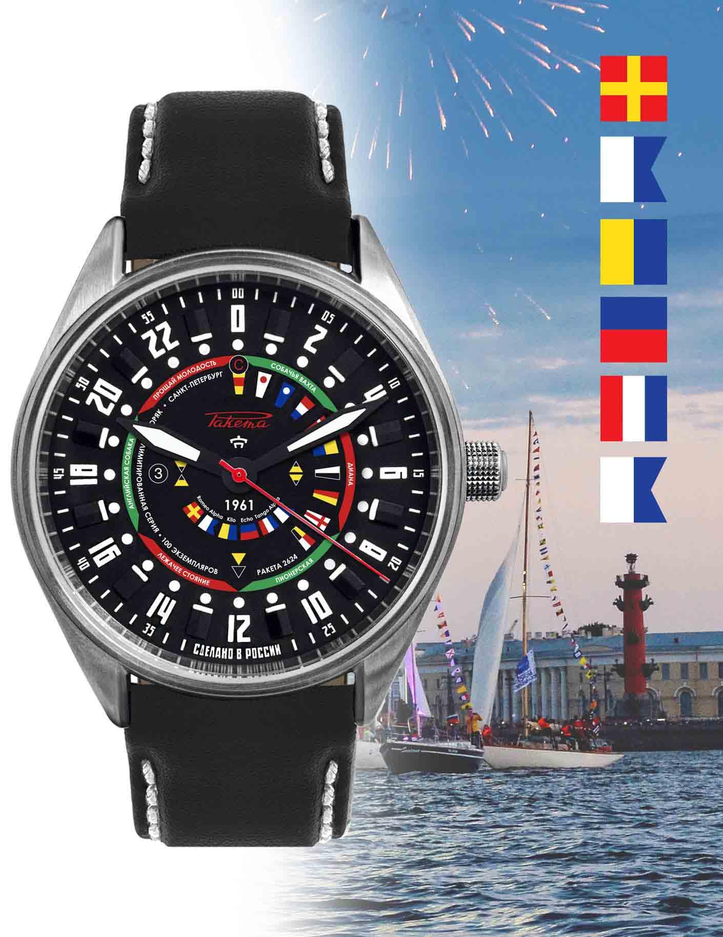 ие наручные часы Ракета Моряк 24 часовой циферблат автоподзавод