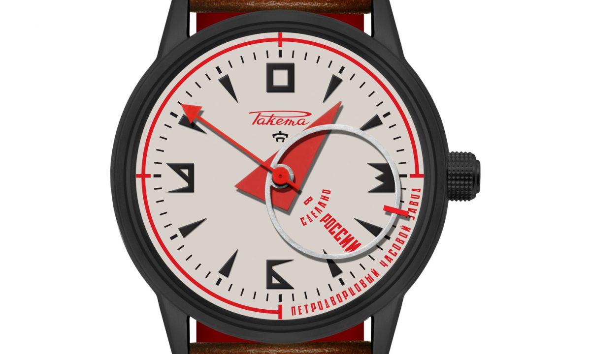 Часы Ракета Авангард русские часы